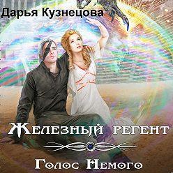Дарья Кузнецова - Железный регент. Голос Немого
