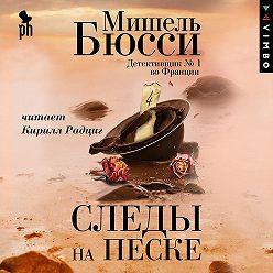 Мишель Бюсси - Следы на песке