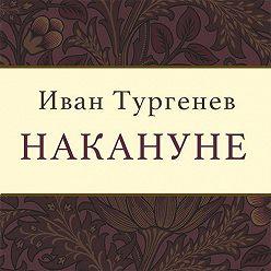 Иван Тургенев - Накануне