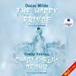 Оскар Уайльд - Счастливый Принц. Сказки / The Happy Prince. Tales