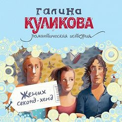 Галина Куликова - Жених секонд-хенд