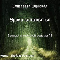 Елизавета Шумская - Уроки колдовства