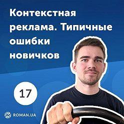Роман Рыбальченко - 17. Google Adwords: Типичные ошибки в настройке контекстной рекламы 2019