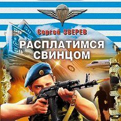 Сергей Зверев - Расплатимся свинцом