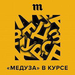 Алексей Пономарев - «Найдете все, кроме его головы». Зачто убили журналиста вконсульстве Саудовской Аравии