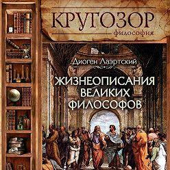 Диоген Лаэртский - Жизнеописания великих философов