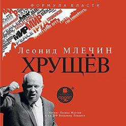 Леонид Млечин - Хрущев