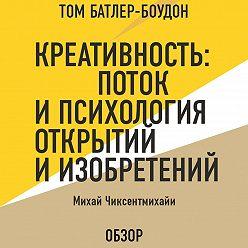 Михай Чиксентмихайи - Креативность: Поток и психология открытий и изобретений. Михай Чиксентмихайи (обзор)