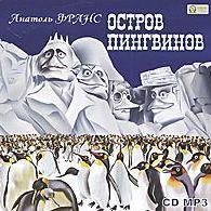 Анатоль Франс - Остров Пингвинов