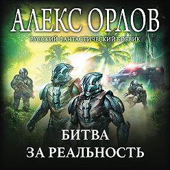 Алекс Орлов - Битва за реальность