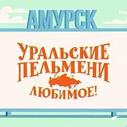Творческий коллектив Уральские Пельмени - Уральские пельмени. Любимое. Амурск