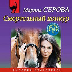 Марина Серова - Смертельный конкур