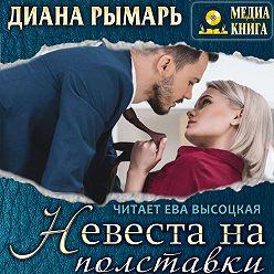 Диана Рымарь - Невеста на полставки