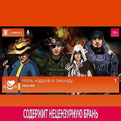 Михаил Судаков - Выпуск 1