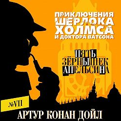 Артур Конан Дойл - Пять зернышек апельсина