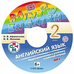Ирина Михеева - Английский язык. 2 класс. Аудиоприложение к учебнику часть 2