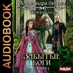 Александра Лисина - Забытые боги