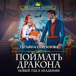 Татьяна Серганова - Поймать дракона. Новый год в Академии