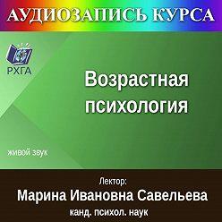 Марина Савельева - Цикл лекций «Возрастная психология»
