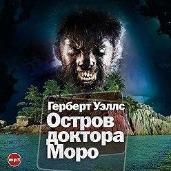 Герберт Уэллс - Остров доктора Моро