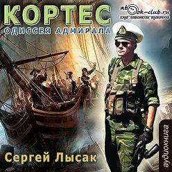 Сергей Лысак - Одиссея адмирала Кортеса