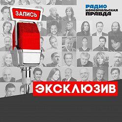 Радио «Комсомольская правда» - 17 августа исполнилось бы 75 лет народному артиста СССР Муслиму Магомаеву