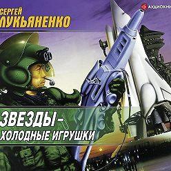 Сергей Лукьяненко - Звезды – холодные игрушки