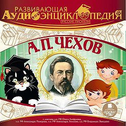Александр Лукин - Русские писатели: А.П. Чехов