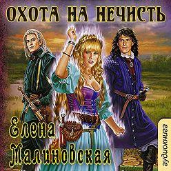 Елена Малиновская - Охота на нечисть