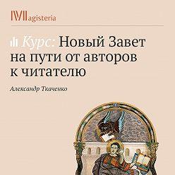 Александр Ткаченко - Историко-культурный контекст Нового Завета