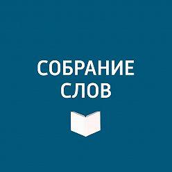 Творческий коллектив программы «Собрание слов» - 120 лет Евгению Шварцу