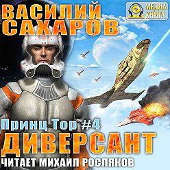 Василий Сахаров - Диверсант