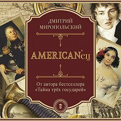 Дмитрий Миропольский - AMERIKAN'ец