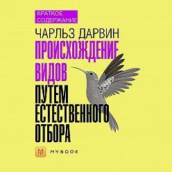 Алёна Черных - Краткое содержание «Происхождение видов путем естественного отбора»