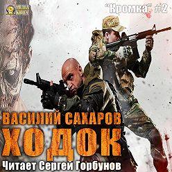 Василий Сахаров - Ходок