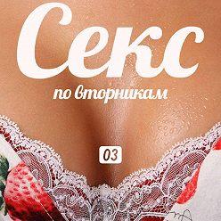 Ольга Маркина - Сексуальные наветы икак отних защититься