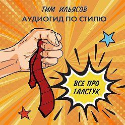 Тим Ильясов - Все про галстук