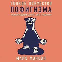 Марк Мэнсон - Тонкое искусство пофигизма