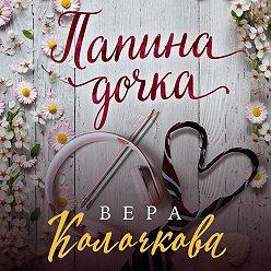 Вера Колочкова - Папина дочка