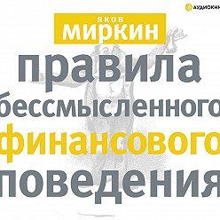 Яков Миркин - Правила бессмысленного финансового поведения