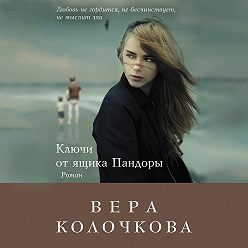 Вера Колочкова - Ключи от ящика Пандоры