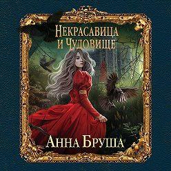 Анна Бруша - Некрасавица и чудовище
