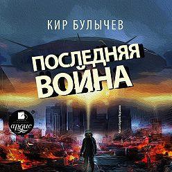 Кир Булычев - Последняя война