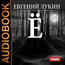 Евгений Лукин - Ё