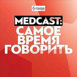 Анастасия Кафланова - П — поддержка: разговор с онкопсихологом