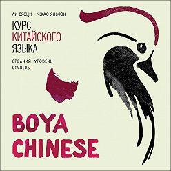 Ли Сяоци - BOYA CHINESE Курс китайского языка. Средний уровень. Ступень 1. МР3