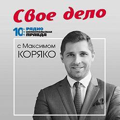 Радио «Комсомольская правда» - Актуальные новости экономики