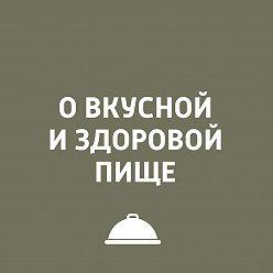 Игорь Ружейников - Ароматное сопровождение вкусного обеда
