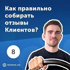 Роман Рыбальченко - 8. Механика сбора отзывов Клиентов в email-маркетинге