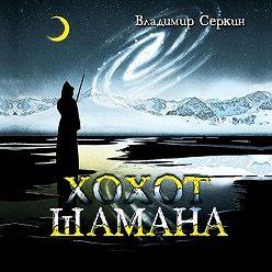 Владимир Серкин - Хохот шамана